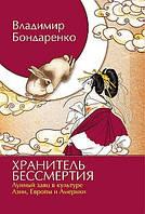 Бондаренко В.  Хранитель бессмертия. Лунный заяц в культуре Азии, Европы и Америки