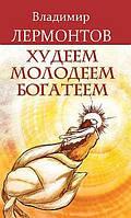 Лермонтов В.  Худеем, молодеем, богатеем.