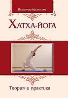 Афанасьев Владимир  Хатха-йога. Теория и практика