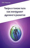 Иванов  Чакры и тонкие тела как инструмент духовного развития
