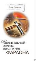 Кузнецов Е.А. Целительный эффект Цилиндров Фараона