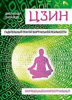 Анду Дж., Реду Дж.  Цзин. Гадательный трактат виртуальной реальности. Мир реальный и мир виртуальный