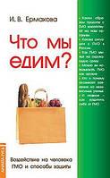 Ермакова И.  Что мы едим? Воздействие на человека ГМО и способы защиты