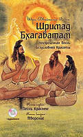 Шри Двайпаяна Вьяса  Шримад Бхагавад-гита.Таинственное Сокровище Прекрасного Абсолюта. Кн. 1,2 +CD MP3 диск