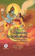 Шри Двайпаяна Вьяса  Шримад Бхагаватам. Кн. 10 Часть 1 +CD MP3 диск
