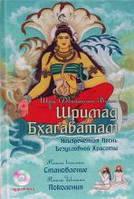 Шри Двайпаяна Вьяса  Шримад Бхагаватам. Кн. 8,9 +CD MP3 диск