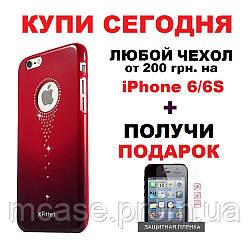 """Любой чехол + в Подарок Защитная пленка для iPhone 6/6s [4.7""""]"""
