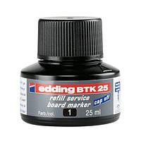 Чернила Edding для заправки Board e-BTK25 черный (BTK25/01)