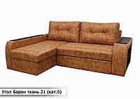 """Угловой диван """"Барон"""" 5 категория ткань 21"""