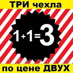 Купи Два чехла – Третий в Подарок, 1+1=3