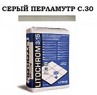 Затирка Litokol Litochrom 3-15 C.30 серый перламутр, 5 кг