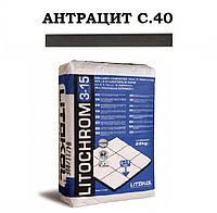 Затирка Litokol Litochrom 3-15 C.40 антрацит, 5 кг, фото 1