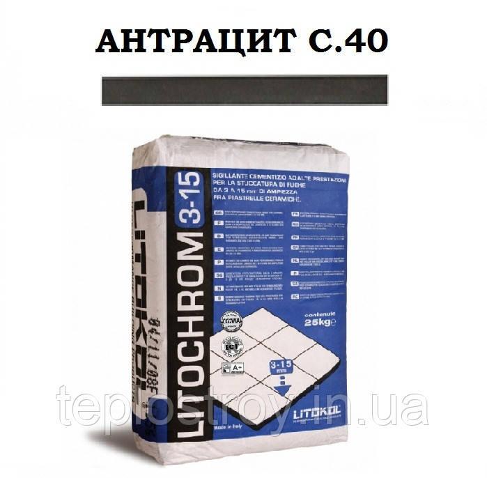 Затирка Litokol Litochrom 3-15 C.40 антрацит, 5 кг