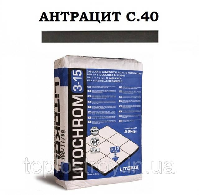 Litochrom 3-15 антрацит С.40