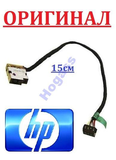 Разъем гнездо кабель питания HP Envy 15T-N, 15Z-N, 15-J, 15T -  под углом - 709802-YD1 CBL00360-0150