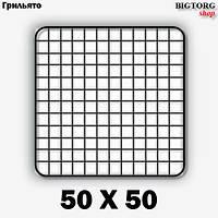 Грильятто 50 х 50