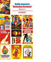 """""""Пожарная безопасность. Выпуск 1"""" (10 плакатов, ф. А3)"""