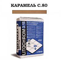 Затирка Litokol Litochrom 3-15 C.80 карамель, 5 кг