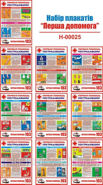 """""""Первая помощь"""" (10 плакатов, ф. А3)"""