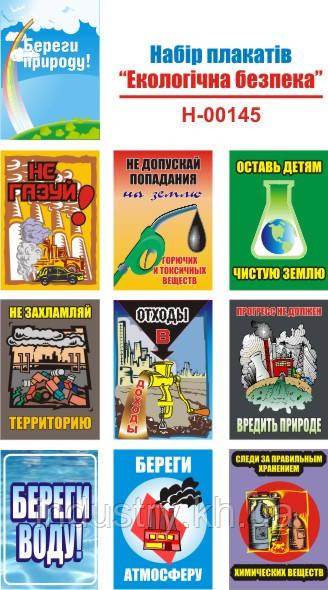 """""""Экологическая безопасность"""" (10 плакатов, ф. А3)"""