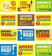 """""""Энергосбережение"""" (12 плакатов, ф. А3)"""