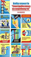 """Электробезопасность на производстве"" (20 плакатов, ф. А3)"