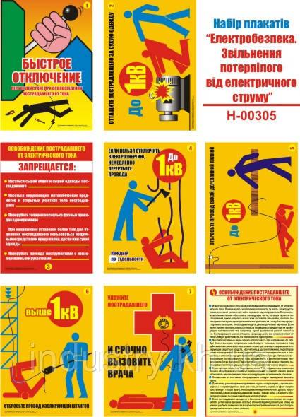 """""""Электробезопасность. Освобождение пострадавшего от электрического тока"""" (8 плакатов, ф. А3)"""