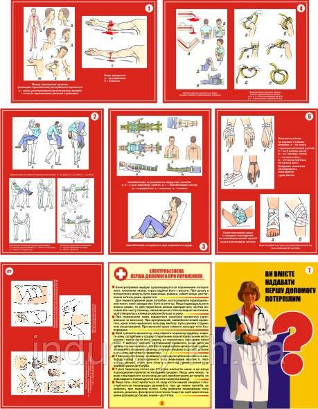 """""""Електробезпека. Перша допомога при пораненнях"""" (8 плакатов, ф. А3)"""