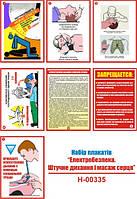 """""""Электробезопасность. Искусственное дыхание и массаж сердца"""" (7 плакатов, ф. А3)"""