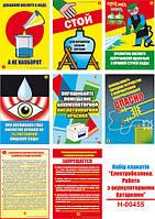 """""""Электробезопасность. Работа с аккумуляторными батареями"""" (8 плакатов, ф. А3)"""