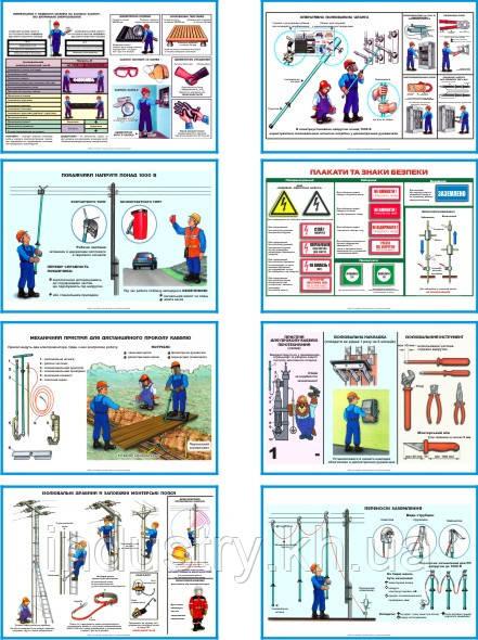 """""""Засоби захисту в електроустановках"""" (8 плакатів, ф. А3)"""