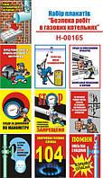 """""""Безопасность работ в газовых котельных"""" (10 плакатов, ф. А3)"""