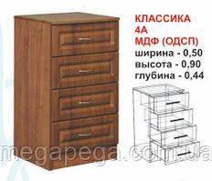 """Комод """"Классика 4А МДФ (ОДСП)"""""""