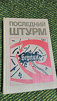 Последний штурм (Берлинская операция) Ф.Воробьев