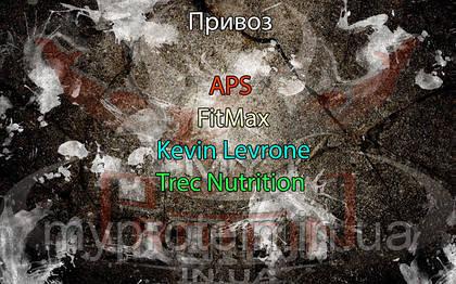Поступление: APS, FitMax, Kevin Levrone, Trec Nutrition.