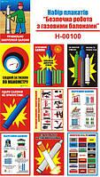 """""""Безпечна робота з газовими балонами"""" (10 плакатів, ф. А3)"""