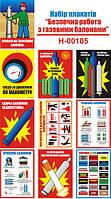 """""""Безопасная работа с газовыми баллонами"""" (10 плакатов, ф. А3)"""