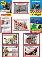 """""""Безопасность сварочных работ"""" (10 плакатов, ф. А3)"""