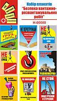 """""""Безопасность погрузо-разгрузочных работ"""" (15 плакатов, ф. А3)"""