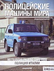 Полицейские Машины Мира спецвыпуск №2 Pajero | Коллекционная модель 1:43 | DeAgostini