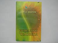 Андреев Ю. Исцеление человека (б/у).