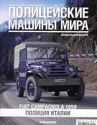 Полицейские Машины Мира спецвыпуск №1 Campagnola | Коллекционная модель 1:43 | DeAgostini