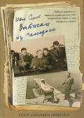 Записки из чемодана. Тайные дневники первого председателя КГБ, найденные через 25 лет после его смертиСеров Ив
