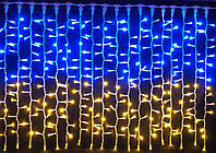 Светодиодная Led гирлянда желто-синяя, 320 лампочек (гирлянда Флаг)