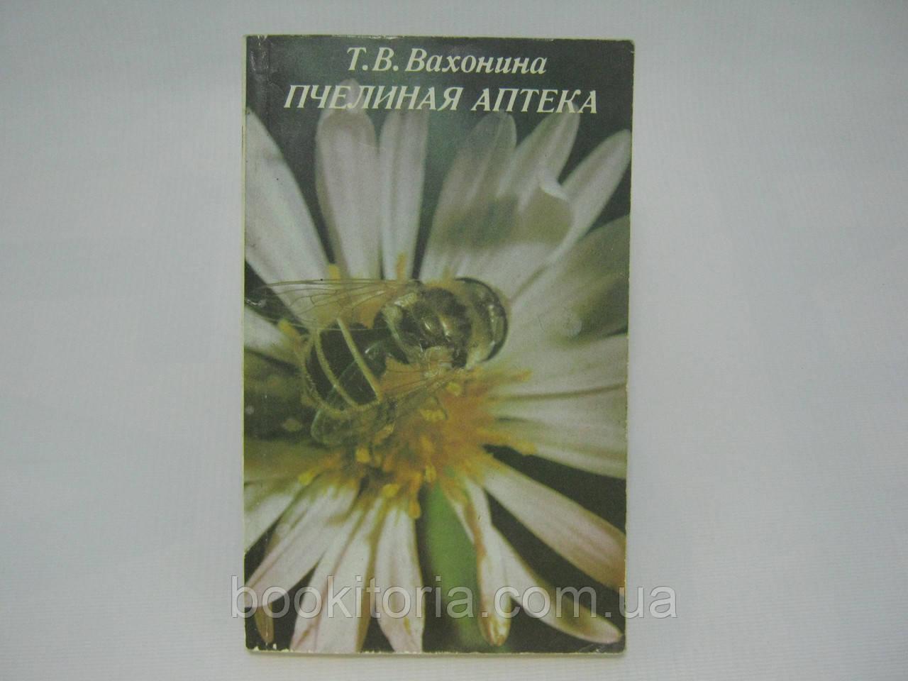 Вахонина Т.В. Пчелиная аптека (б/у).