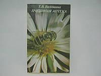 Вахонина Т.В. Пчелиная аптека (б/у)., фото 1