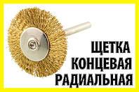 Щетка концевая медная 03М дрель гравер бор машинка дрель сверло Dremel