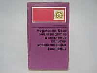 Пономарева Е.Г. Кормовая база пчеловодства и опыление сельскохозяйственных растений.