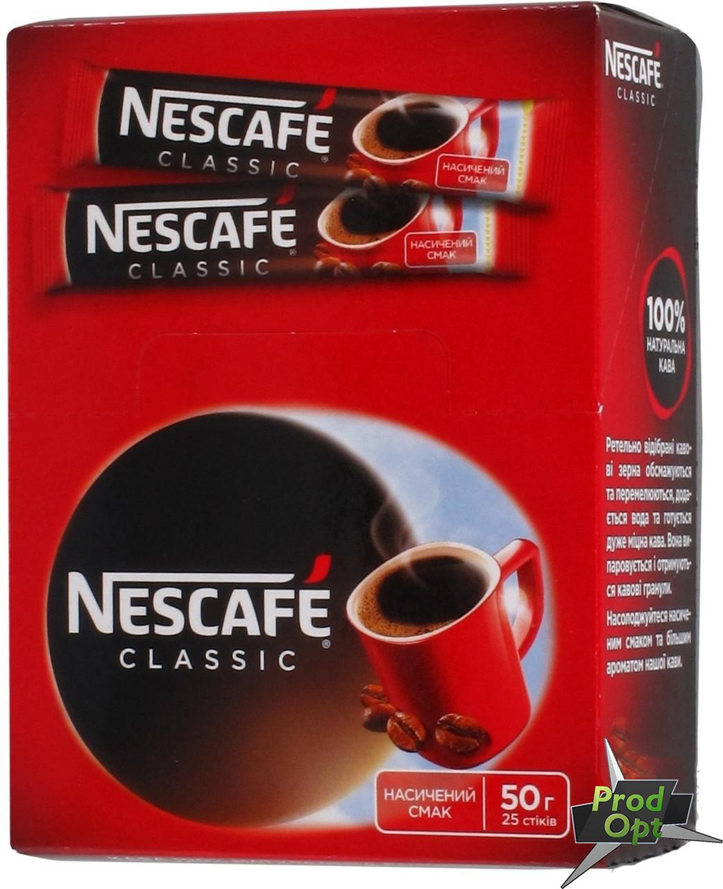 Кава розчинна Нескафе Класік 25 стіків