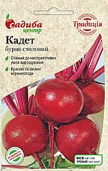 Семена Свекла Кадет, 2г СЦ Традиция
